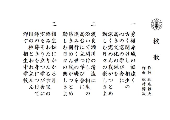 桐生市立広沢中学校